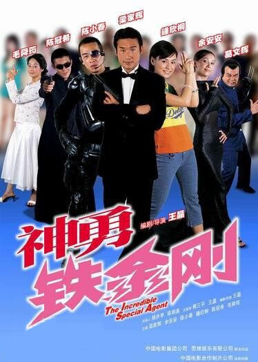 Spy Dad Movie Poster, 2003, Actor: Jordan Chan Siu-Chun, Hong Kong Film