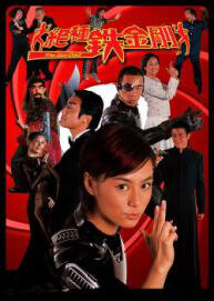 Spy Dad Movie Poster, 2003, Jordan Chan, Actress: Gillian Chung Yun-Tong, Hong Kong Film