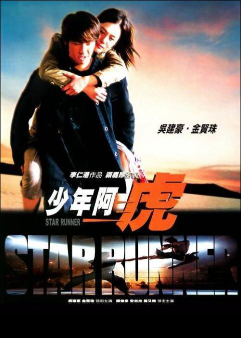 Star Runner Movie Poster, 2003