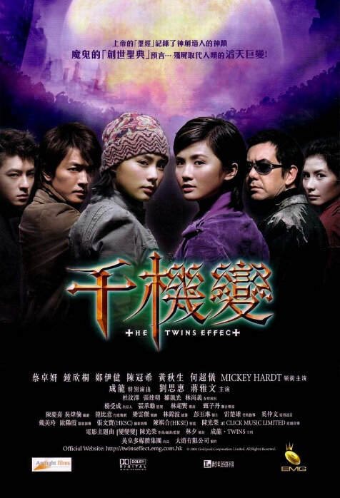 The Twins Effect Movie Poster, 2003, Actress: Gillian Chung Yun-Tong, Hong Kong Film