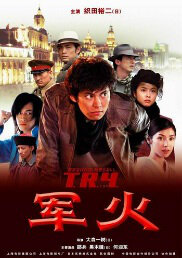 T.R.Y Movie Poster, 2003 Chinese film