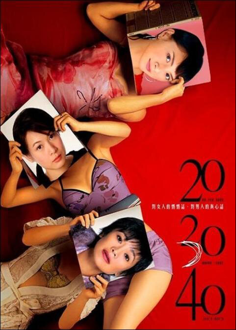 20 30 40 Movie Poster, 2004, Actress: Rene Liu Ruo-Ying, Hot Picture, Hong Kong Film