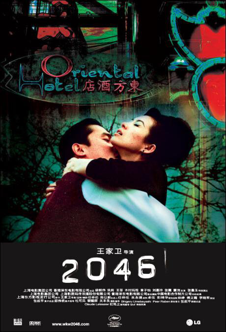 2046 Movie Poster, 2004, Actress: Zhang Ziyi, Hong Kong Film