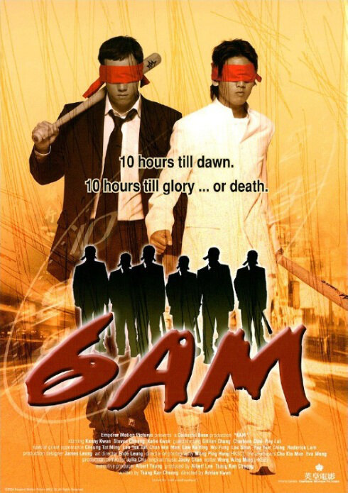 6 A.M. Movie Poster, 2004, Actor: Steven Cheung