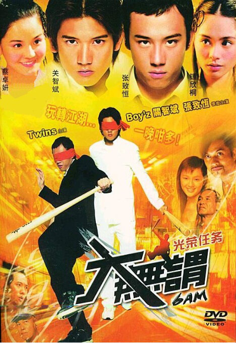 6 A.M. Movie Poster, 2004, Actress: Gillian Chung Yun-Tong, Hong Kong Film