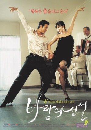 Dance with the Wind movie poster, 2004 film