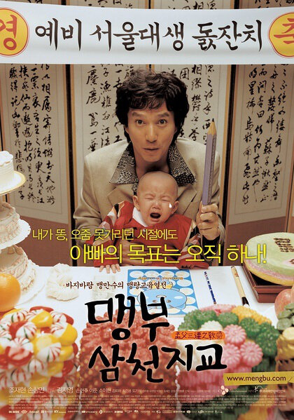 Father and Son: The Story of Mencius movie poster, 2004 film