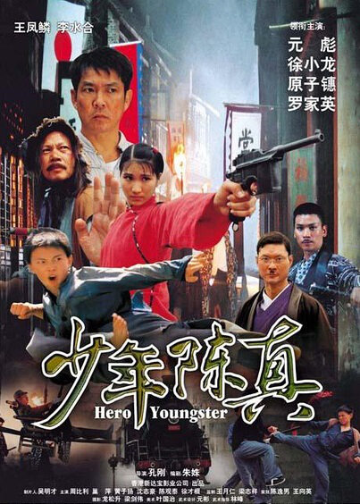 Hero Youngster Movie Poster, 2004 Chinese film