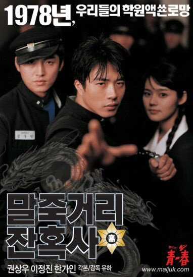 Once Upon a Time in High School movie poster, 2004 film