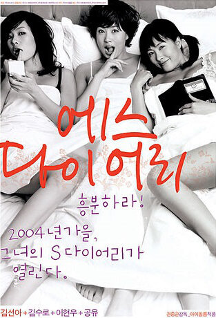 S Diary movie poster, 2004 film