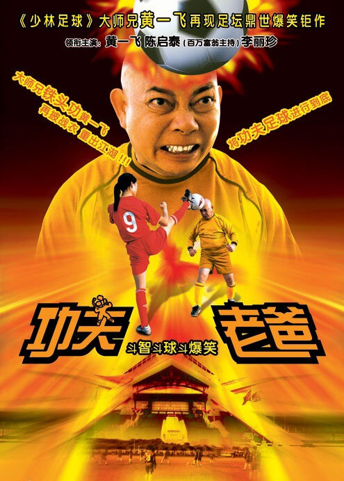 Silly Kung Fu Family Movie Poster, 2004 Chinese film
