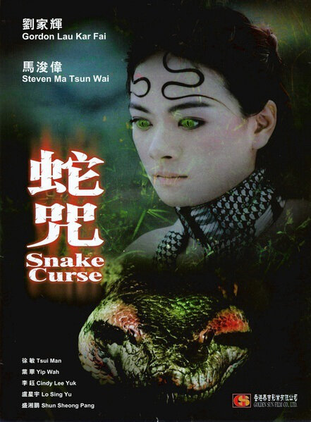 Snake Curse Movie Poster, 2004 Chinese film