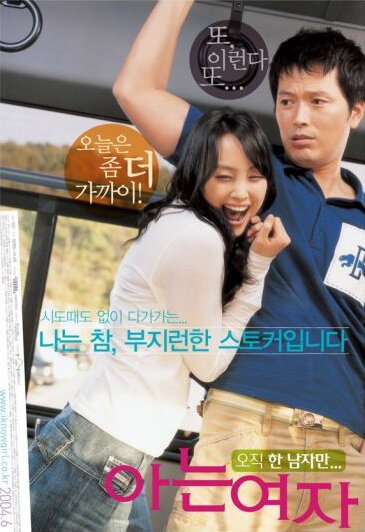 Someone Special movie poster, 2004 film