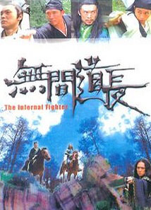 The Infernal Fighter Movie Poster, 2004 Chinese film