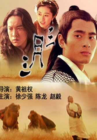 Third Month Three Movie Poster, 2004 Chinese film