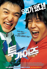 Two Guys movie poster, 2004 film