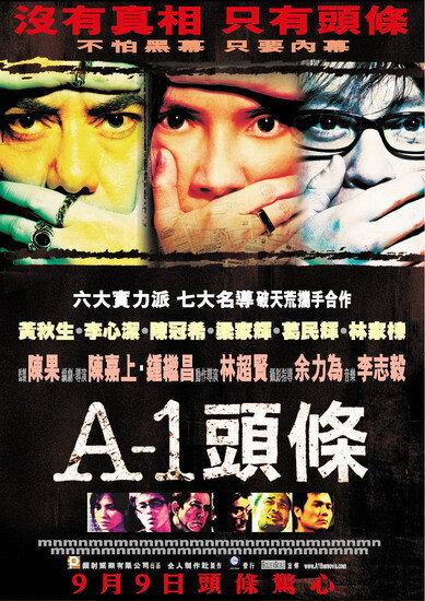 A-1 Headline Movie Poster, 2004, Angelica Lee
