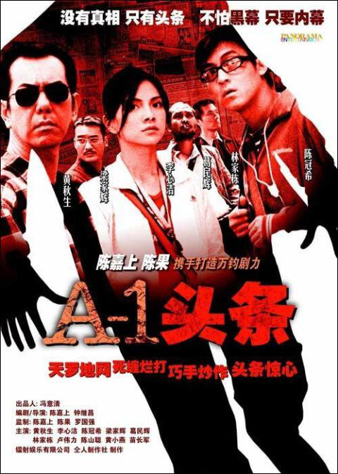 A-1 Headline Movie Poster, 2004, Actor: Tony Leung Ka-Fai, Hong Kong Film