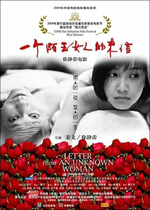 A Letter from an Unknown Woman Movie Poster, 2004, Actress: Xu Jinglei, Chinese Film