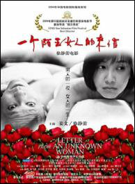 A Letter from an Unknown Woman Movie Poster, 2004 Chinese film
