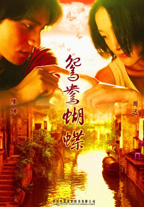 A West Lake Moment Movie Poster, 2004, Actress: Zhou Xun, Chinese Film