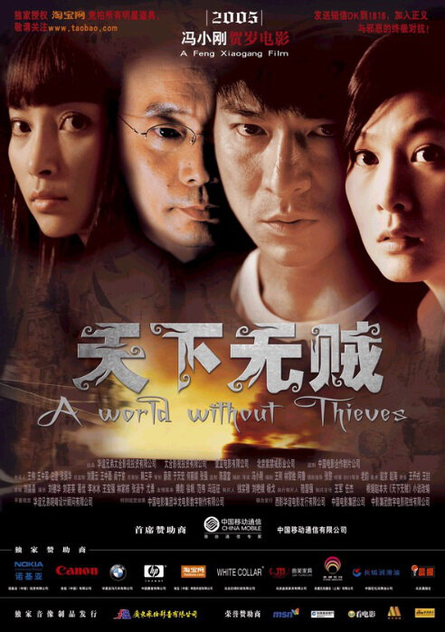 A World Without Thieves Movie Poster, 2004 Chinese film