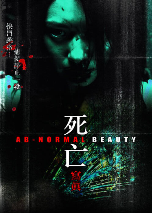 Ab-normal Beauty Movie Poster, 2004
