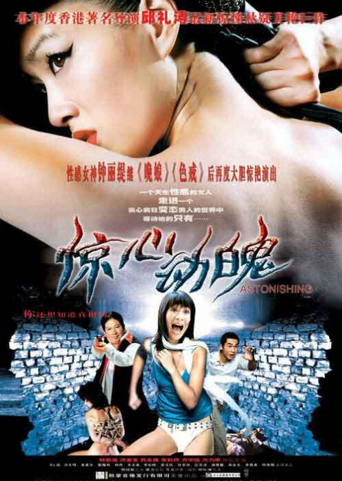 Astonishing Movie Poster, 2004, Actor: Sammo Hung Kam-Bo, Hong Kong Film
