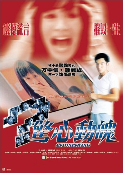 Astonishing Movie Poster, 2004, Actor: Alex Fong Chung-Sun, Alex Fong Lik-Sun, Hong Kong Film