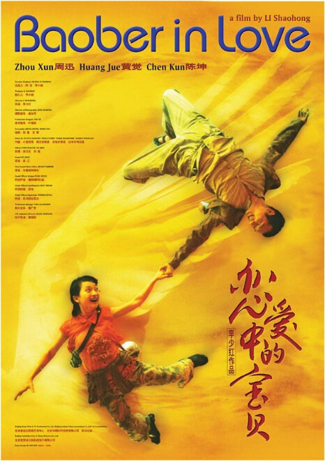 Baober in Love Movie Poster, 2004, Actress: Zhou Xun, Chinese Film