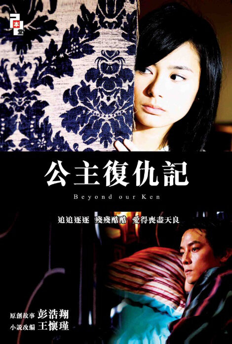 Beyond Our Ken Movie Poster, 2004, Actress: Gillian Chung Yun-Tong, Hong Kong Film