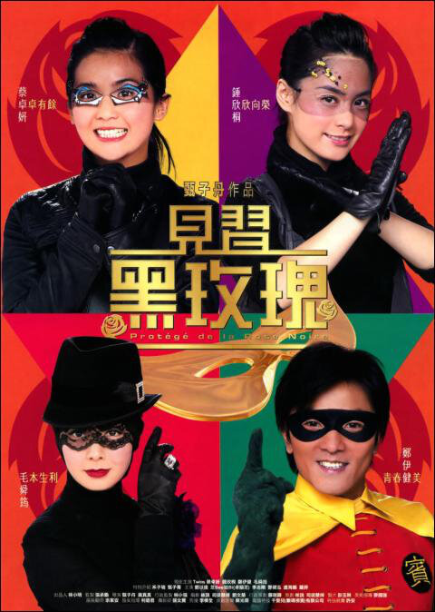 Black Rose Academy Movie Poster, 2004, Actress: Gillian Chung Yun-Tong, Hong Kong Film