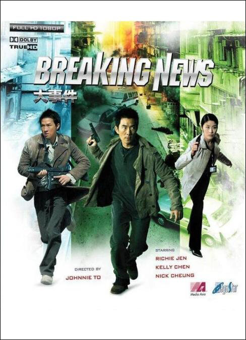 Breaking News movie