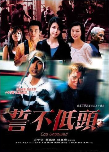 Cop Unbowed Movie Poster, 2004, Actor: Alex Fong Chung-Sun, Hong Kong Film