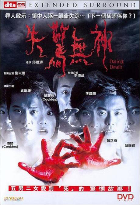 Dating Death Movie Poster, 2004, Hong Kong Film