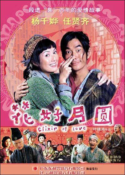 Elixir of Love Movie Poster, 2004, Actor: Richie Ren Xian-Qi, Hong Kong Film