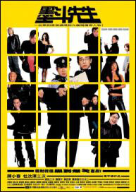 Escape from Hong Kong Island