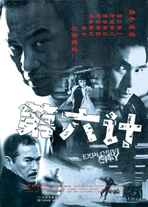 Explosive City Movie Poster, 2004, Actor: Alex Fong Chung-Sun, Hong Kong Film