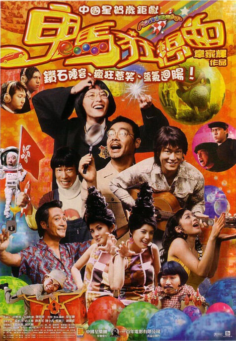 Fantasia Movie poster, 2004, Jordan Chan, Actress: Gillian Chung Yun-Tong, Hong Kong Film