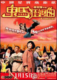 Fantasia Movie poster, 2004, Actress: Cecilia Cheung Pak-Chi, Hong Kong Film