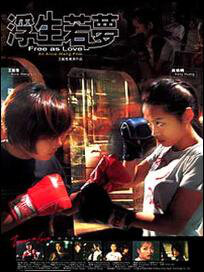 Free as Love Movie Poster, 2004
