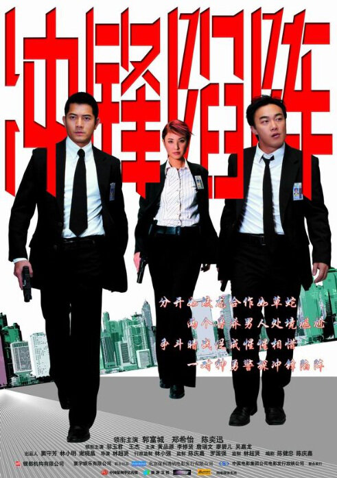 Heat TeamMovie Poster, 2004, Aaron Kwok