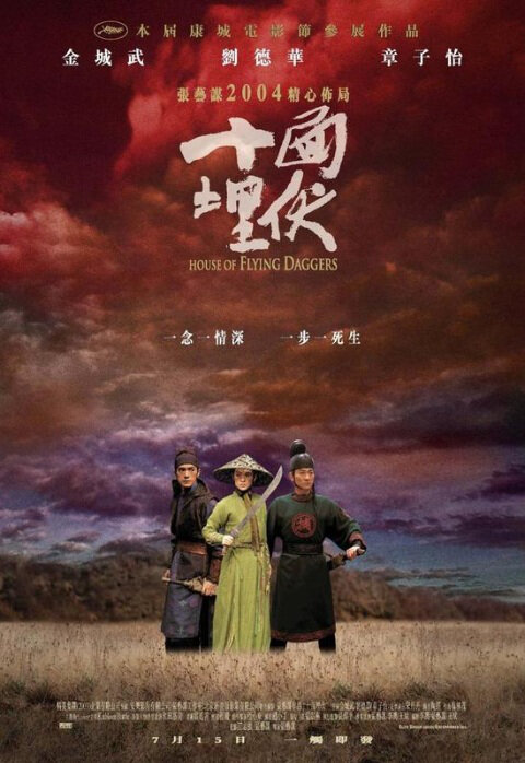 House of Flying Daggers Movie Poster, 2004, Andy Lau, Actress: Zhang Ziyi, Chinese Film