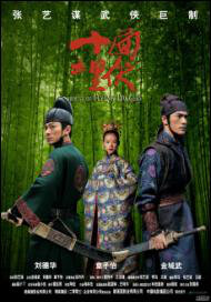 House of Flying Daggers, Andy Lau, Takeshi Kaneshiro