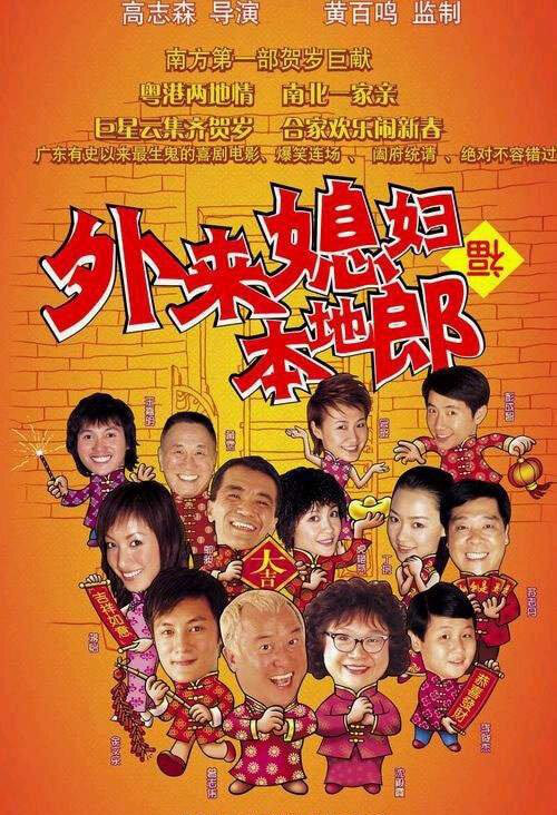 In-Laws, Out-Laws Movie Poster, 2004, Coco Jiang