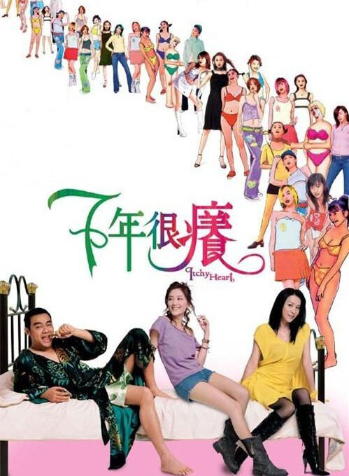 Itchy Heart Movie Poster, 2004