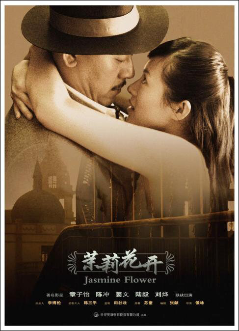 Jasmine Women Movie Poster, 2004, Actress: Zhang Ziyi, Chinese Film