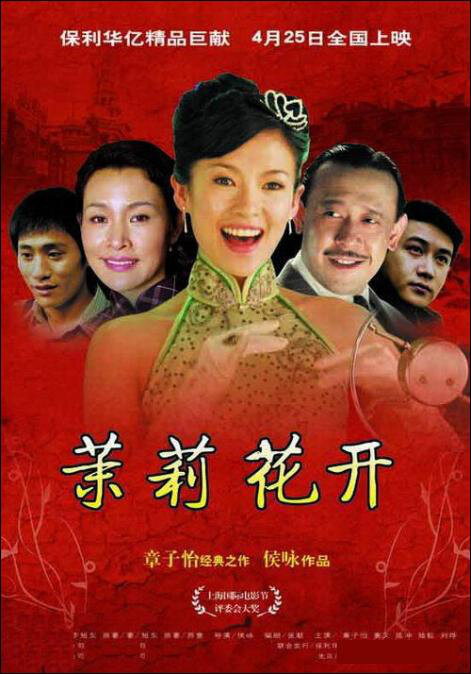 Jasmine Women  Movie Poster, 2004, Actor: Lu Yi, Chinese Film
