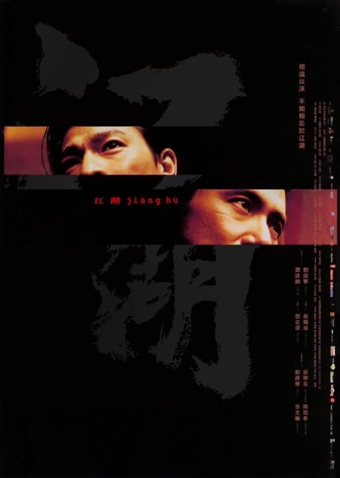 Jiang Hu Movie Poster, 2004, Actor: Andy Lau, Jacky Cheung Hok-Yau, Hong Kong Film