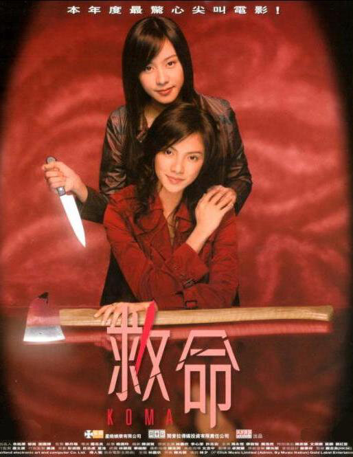 Koma Movie Poster, 2004, Actress: Karena Lam Kar-Yan, Hong Kong Film